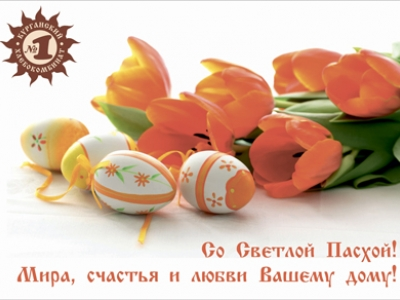 Пасхальная неделя – с продукцией Хлебокомбината №1